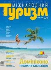 Міжнародний туризм №5 11/2019