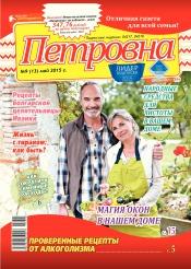 Петровна №9 05/2015