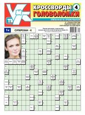 Кроссворды и головоломки №4 02/2020