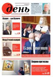 День. На русском языке. (пятница) №104-105 06/2020