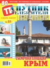 Спутник телезрителя №51 12/2019