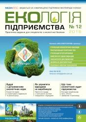 Екологія підприємства №12 12/2016