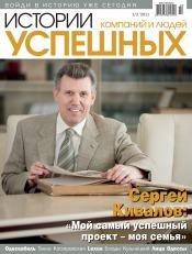 Истории успешных компаний и людей №1-2 05/2011