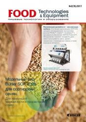 FOOD Technologies & Equipment. Пищевые технологии и оборудование №2 02/2017