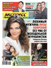 Экспресс-газета №42 10/2020