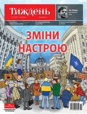 Український Тиждень №50 12/2016