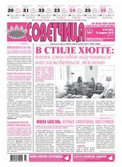 Советчица.Интересная газета полезных советов №33 08/2018