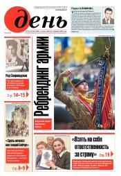 День. На русском языке. (пятница) №18-19 02/2018