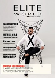 ELITE WORLD №1 06/2017