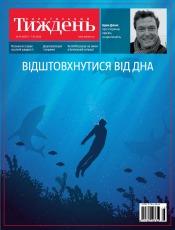 Український Тиждень №18 05/2020