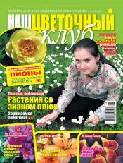 Наш цветочный клуб №5 05/2011
