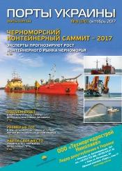 Порты Украины, Плюс №8 10/2017