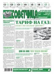 Советчица. Українською мовою №36 09/2017