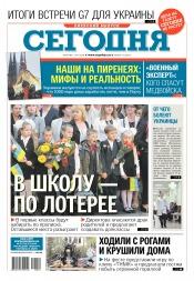 Сегодня. Киевский выпуск №74 04/2018