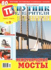 Спутник телезрителя №9 02/2019