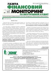 Фінансовий моніторинг №11 11/2015