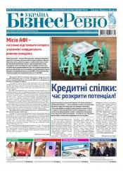 Україна Бізнес Ревю №36-38 10/2020