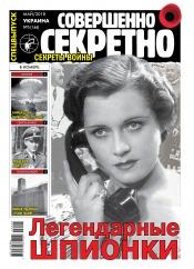Совершенно секретно – Украина. Спецвыпуск №5 05/2018