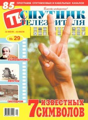 Спутник телезрителя №29 07/2017