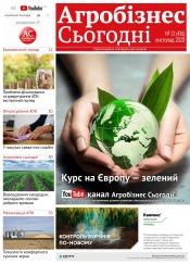 """газета """"Агробізнес Сьогодні"""" №21 11/2020"""