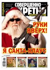 Совершенно секретно – Украина. Спецвыпуск №1 01/2021
