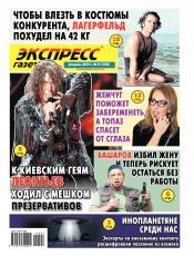 Экспресс-газета №9 02/2019