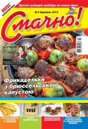 Смачно №3 03/2014