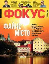 Еженедельник Фокус №41 10/2021