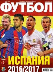 Футбол №66/1 08/2016