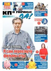 КП в Украине (четверг) №34 08/2021