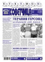 Советчица.Интересная газета полезных советов №18 06/2019