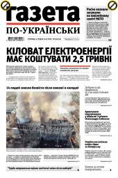 Газета по-українськи №95 12/2019