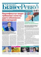 Україна Бізнес Ревю №33-34 08/2019
