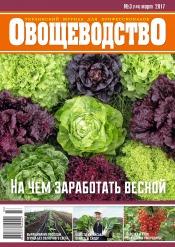 Овощеводство №3 03/2017