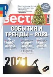 Вести №196 12/2020