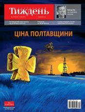 Український Тиждень №38 09/2016
