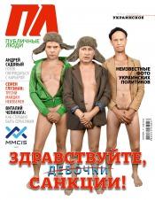 Публичные люди №9 09/2014