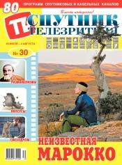 Спутник телезрителя №30 07/2019