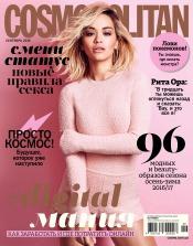 Cosmopolitan в Украине №9 09/2016