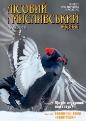 Лісовий і мисливський журнал №5 01/2019