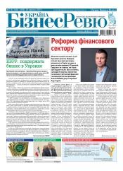 Україна Бізнес Ревю №7-8 02/2019