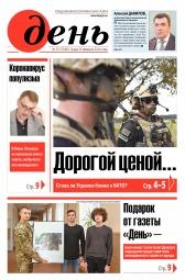 День. На русском языке №35 02/2020