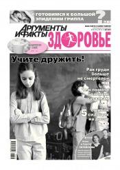 Аргументы и Факты. Здоровье №49 12/2017
