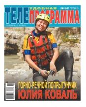 ТЕЛЕпрограмма №42 10/2020