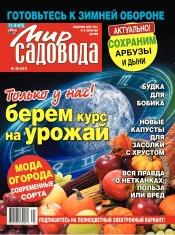 Мир садовода №20 10/2016