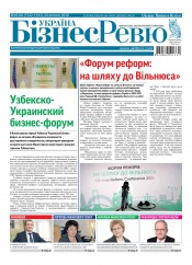 Україна Бізнес Ревю №5-6 03/2020
