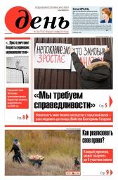 День. На русском языке №202 11/2019