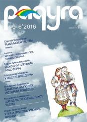 Радуга №5-6 06/2016