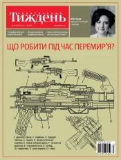 Український Тиждень №39 09/2020