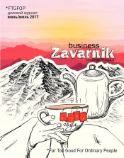 Діловий журнал «BUSINESS ZAVARNIK CONVERGENT MEDIA №6-7 07/2017